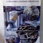 roll-up минск